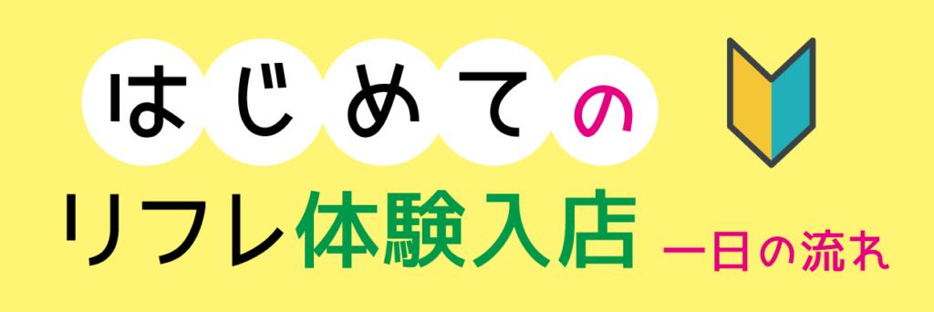 はじめてのリフレ体験入店〜一日の流れ〜